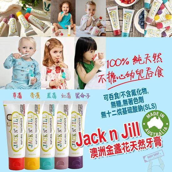圖片 A P4U 5中: JACK N' JILL 兒童牙膏