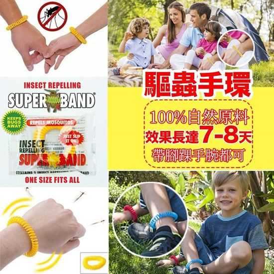 Picture of SuperBand 驅蟲手環(1套10條)