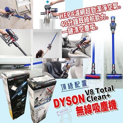 圖片 *貨品已截單*A P4U 3中: Dyson V8 Refurbished 無線吸塵器