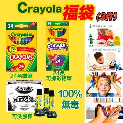 Picture of A P4U 5中: Crayola 福袋(三件套)