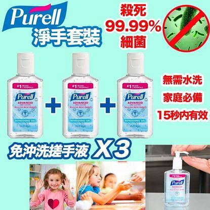 Picture of *貨品已截單* A P4U 4中: Purell Hand Sanitizer輕便裝(一套3支)
