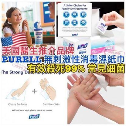 圖片 *貨品已截單* A P4U 3中: 美國PURELL無刺激性濕紙