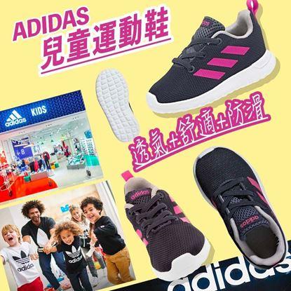 圖片 *貨品已截單* A P4U 3中: Adidas 兒童運動鞋