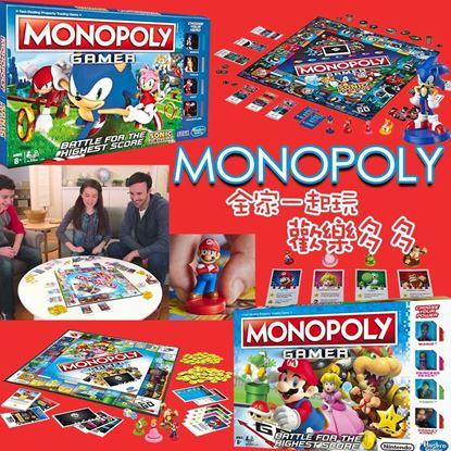 圖片 *貨品已截單* A P4U 3底: Monopoly 大富翁