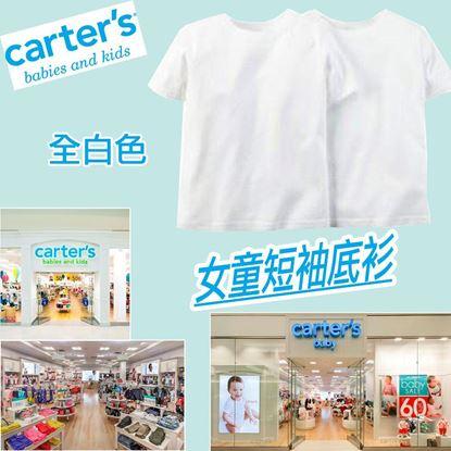 圖片 Carter's 女童短袖底衫 - 全白色