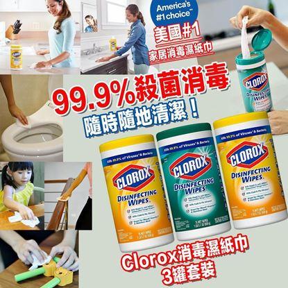 Picture of *貨品已截單* A P4U 4中: CLOROX 高樂氏消毒濕紙巾 75張(一套3卷)
