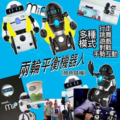圖片 MiP 兩輪平衡機器人 (顏色隨機)