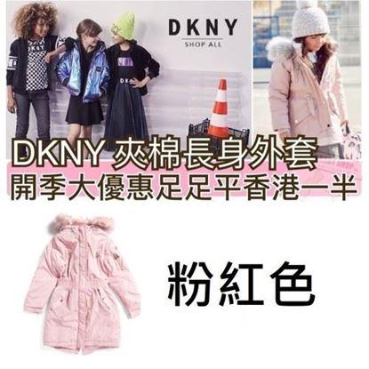 圖片 DKNY 女童夾綿長外套 (粉紅色)