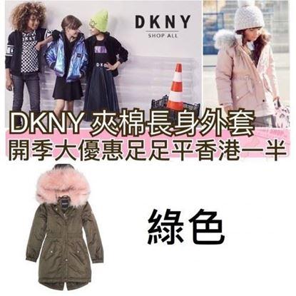 圖片 DKNY 女童夾綿長外套 (綠色)
