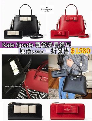 Picture of Kate Spade 大蝴蝶結手袋連長銀包 紅色