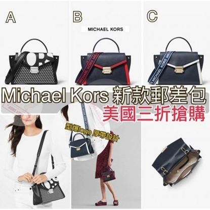 Picture of Michael Kors 郵差包