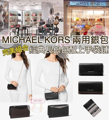 Picture of Michael Kors 黑色系列手袋+小銀包