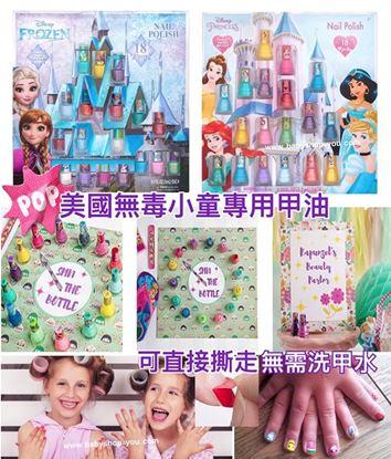 圖片 Disney 可撕式指甲油 (1套18支) 公主