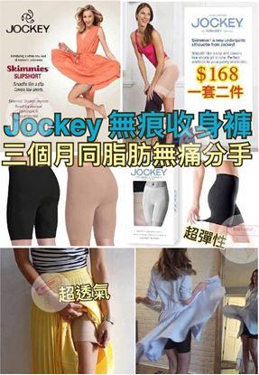 Picture of Jockey 1套2件混色收身褲 (黑色+肉色)