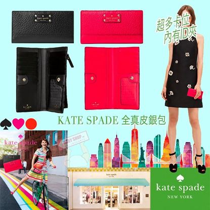 Picture of Kate Spade 全真皮銀包
