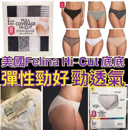 Picture of Felina 女裝底底 (1套8條)