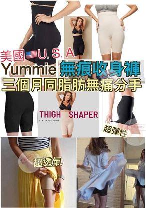 圖片 Yummie 混色收身褲 (1套2條)