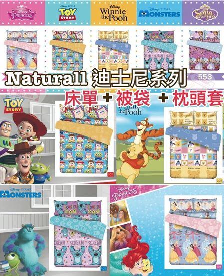 Picture of Naturall 被袋+床笠+枕袋套裝  (單人套裝)