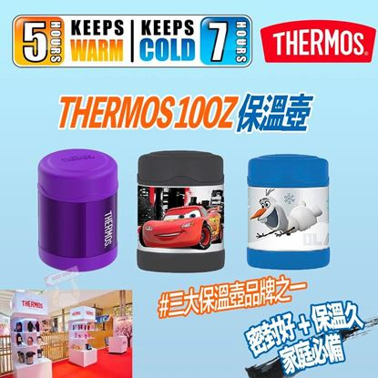 Picture of Thermos 10oz 保溫壺