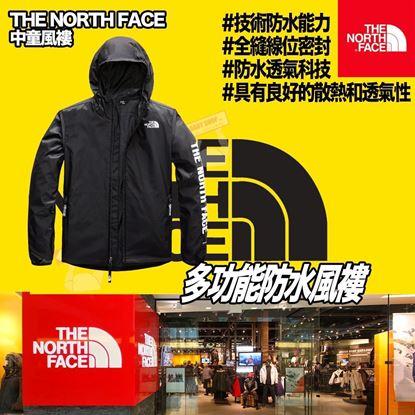 圖片 The North Face 中童風褸 XL
