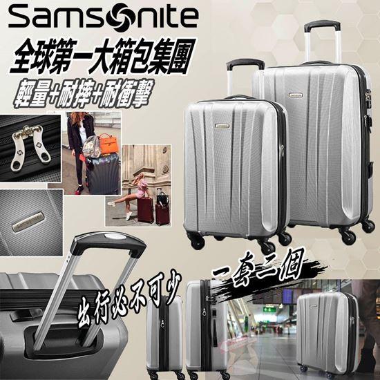 圖片 Samsonite 新秀麗硬殼行李箱(1套2個)灰色格紋 #2579
