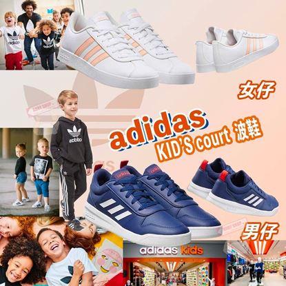 圖片 *貨品已截單* A P4U 4底: Adidas Neo Baseline 中童真皮波鞋
