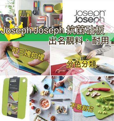 圖片 Joseph Joseph 抗菌砧板