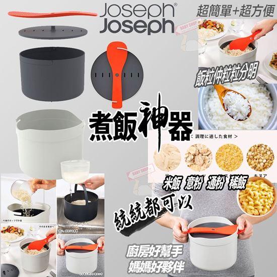 圖片 Joseph Joseph 微波爐用電飯煲