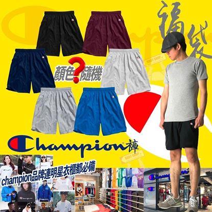 Picture of *貨品已截單* A P4U 4底: Champion 男裝全棉短褲福袋 (1套2條)