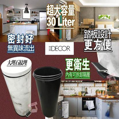 Picture of *貨品已截單* A P4U 5中: 大理石紋路垃圾桶 30L