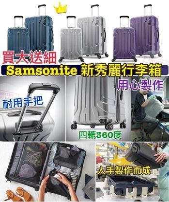 Picture of Samsonite 1套2個新秀麗旅行喼 (25吋+20吋)