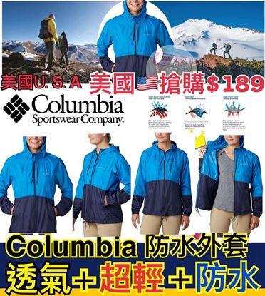 Picture of Columbia 女裝拼色防水外套 (天藍拼深藍色)