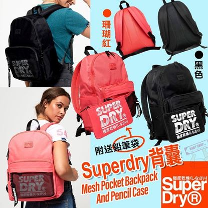 Picture of Superdry 書包連鉛筆袋