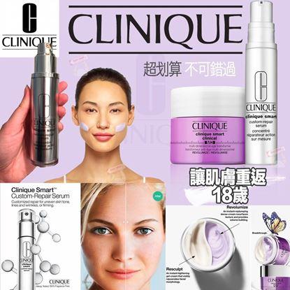 圖片 *貨品已截單* A P4U 8底: Clinique Smart Clinical 面霜+精華套裝