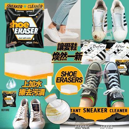 圖片 A P4U 3底: Shoe Erasers 清潔海綿