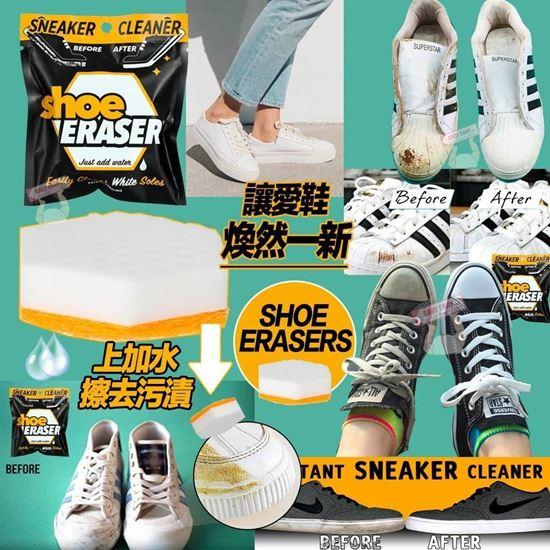 Picture of A P4U 3底: Shoe Erasers 清潔海綿