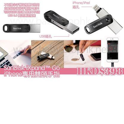 Picture of SanDisk iXpand™ Go 👉iPhone專用雙頭手指