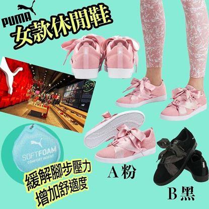 Picture of Puma 女裝絲帶蝴蝶結款波鞋