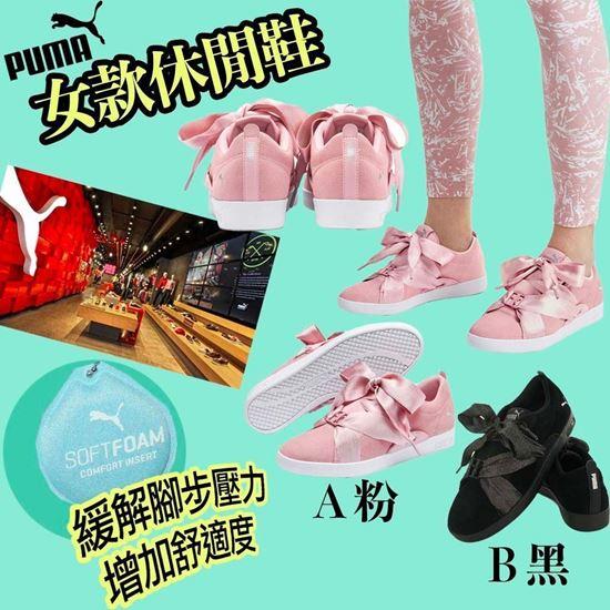 圖片 Puma 女裝絲帶蝴蝶結款波鞋