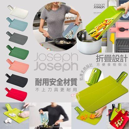 Picture of *貨品已截單* A P4U 12底: Joseph Joseph 輕鬆放砧板(顏色隨機)