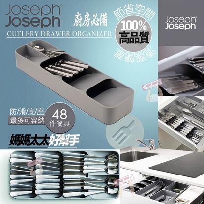 Picture of *貨品已截單* A P4U 12中: Joseph Joseph 餐具收納盒