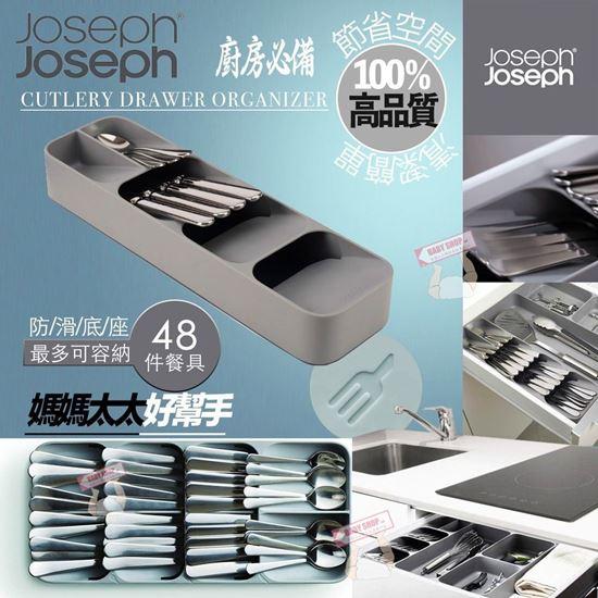 圖片 *貨品已截單* A P4U 12中: Joseph Joseph 餐具收納盒
