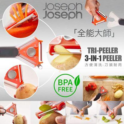 圖片 A P4U 2底: Joseph Joseph 三合一削皮器