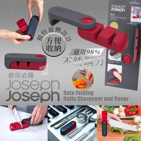 圖片 A P4U 2底: Joseph Joseph 可折叠磨刀器