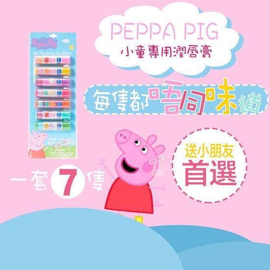 圖片 Peppa Pig 小童潤唇膏 (1套7支)