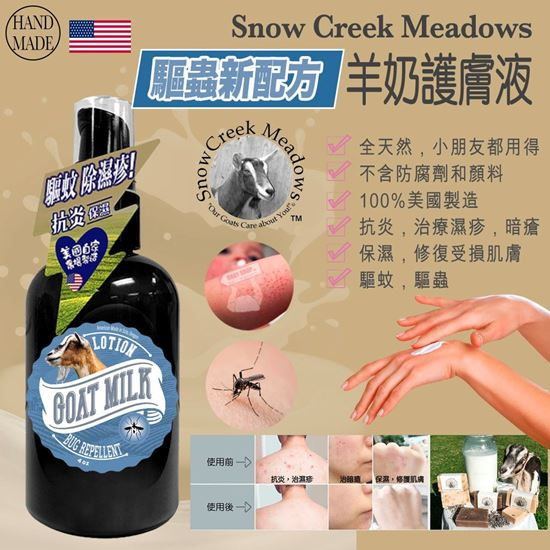 Picture of SnowCreek Meadows 羊奶護膚液(驅蚊)