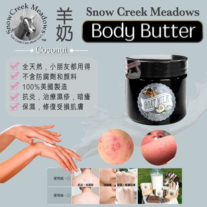 圖片 A P4U 12中:SnowCreek Meadows 羊奶 Body Butter( Coconut)