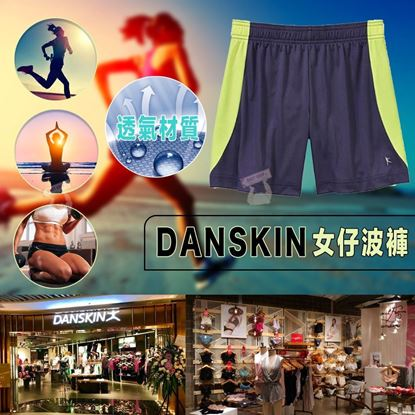圖片 Danskin 女仔波褲 XS (4-5T)