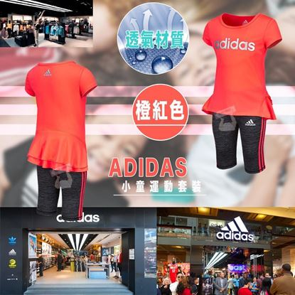 Picture of Adidas 小童運動套裝 橙紅色
