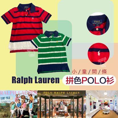 Picture of Ralph Lauren 小童間條拼色POLO衫
